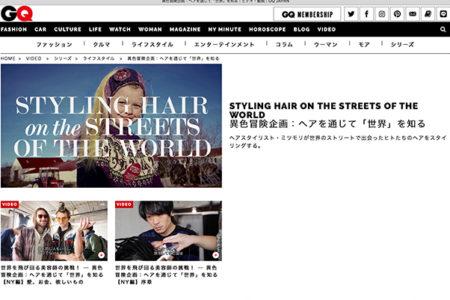 GQ JAPANのウェブサイトで連載が始まりました。
