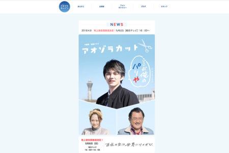 NHKドラマ / アオゾラカット