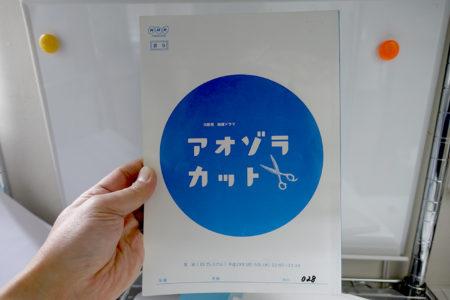 アオゾラカット / NHKドラマ