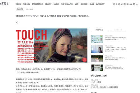 NEOL ウェブサイトで「TOUCH」を紹介してもらいました。
