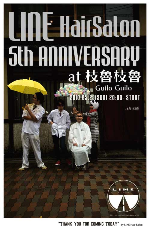 5th ANNIVERSARY Hair salon Line