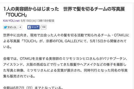 YAHOO JAPANでTOUCHを紹介してもらいました