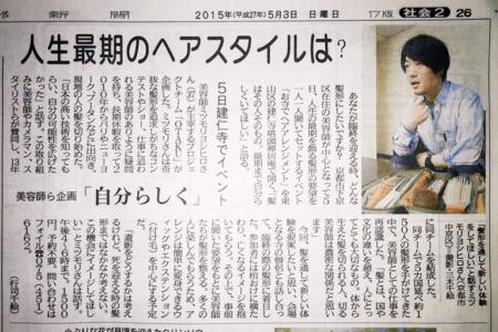 京都新聞でミツモリが紹介されました。