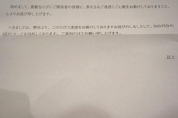 mitsu0160916_02