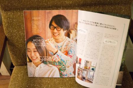"""""""SHINBIYO""""3月号で紹介して頂きました。"""