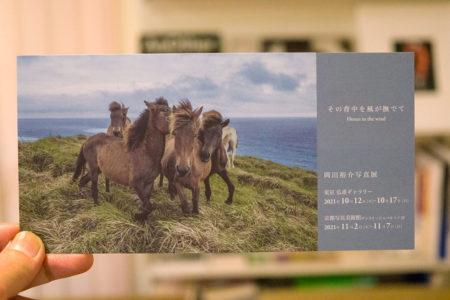 岡田裕介写真展「その背中を風が撫でて」